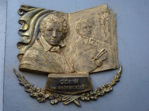 мемориальная доска Кипренскому для художесвенной школы